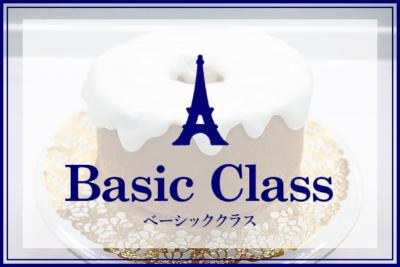 ベーシッククラス