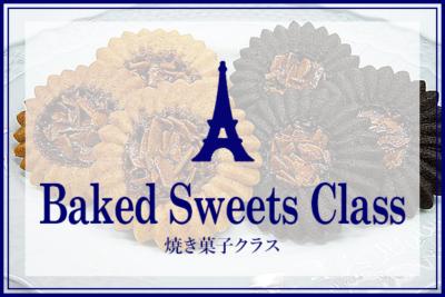 焼き菓子クラス