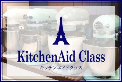 キッチンエイドクラス
